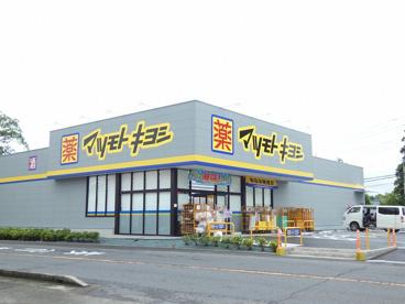 マツモトキヨシ佐倉城址公園前店の画像1