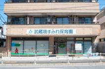 善福寺保育園