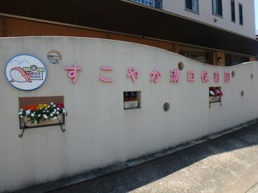 すこやか溝口保育園の画像3