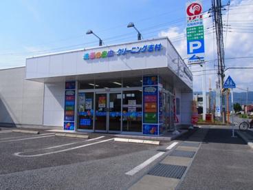 クリーニング志村 石和店の画像1