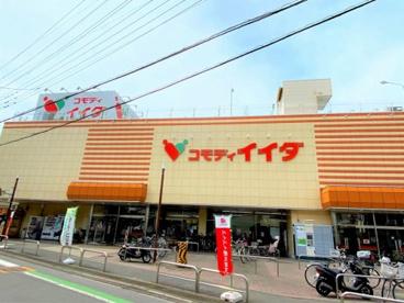 コモディイイダ/新河岸店の画像1