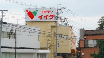 コモディイイダ/新河岸店の画像4