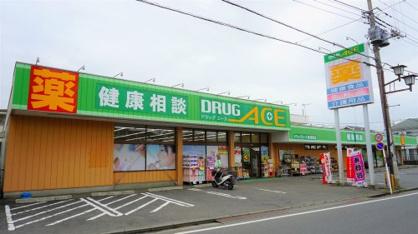 ドラッグエース/新河岸店の画像2