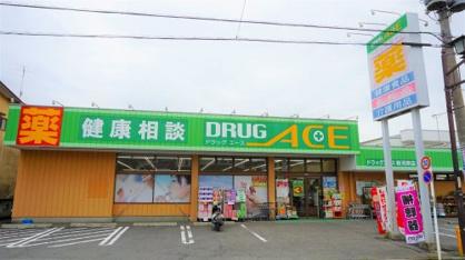ドラッグエース/新河岸店の画像3