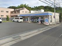 ローソン 平塚根坂間店