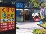 ぱぱす薬局新宿イーストサイドスクエア店