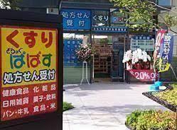 ぱぱす薬局新宿イーストサイドスクエア店の画像1