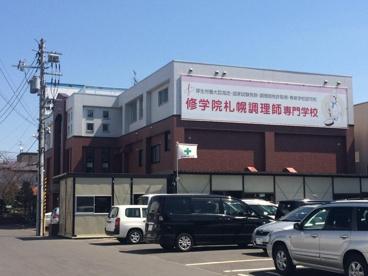 修学院札幌調理師専門学校の画像1
