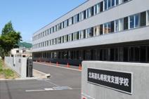 北海道札幌視覚支援学校