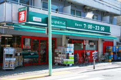 まいばすけっと 西蒲田店の画像1