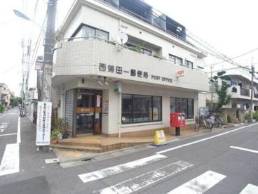 西蒲田一郵便局の画像1