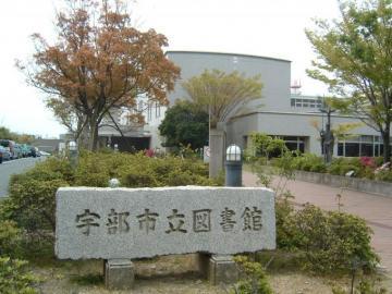 宇部市立 図書館の画像1
