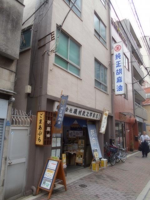 胡麻の油問屋磯村政次郎商店の画像