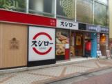 スシロー上野店(SUSHIRO)