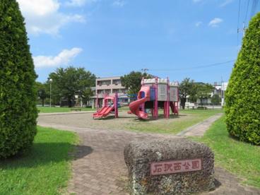 平松本町石沢西児童公園の画像1