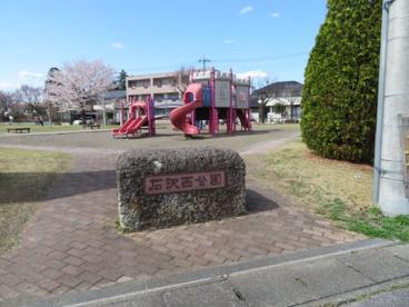 平松本町石沢西児童公園の画像3