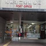 札幌北二条郵便局