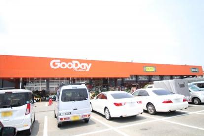 グッデイ 太宰府店の画像1