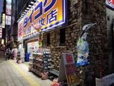 ダイコクドラッグ 札幌北2条西2丁目店