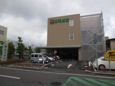 稲毛病院の画像1