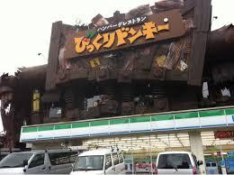 びっくりドンキー帝塚山店の画像1