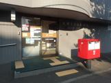 札幌宮の森郵便局