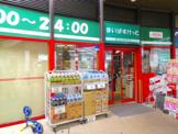 まいばすけっと 三ツ沢中町店