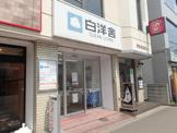 白洗舎クリーニング株式会社 円山店