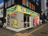ぴよちゃんクリーニングエースランドリーグループ エース円山店