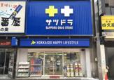 SAPPORO DRUG STORE(サツドラ) すすきの店