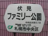 伏見ファミリー公園