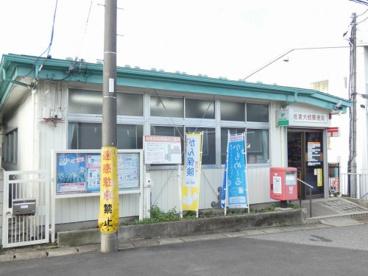 佐倉大蛇郵便局の画像1