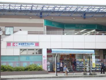 ココカラファイン臼井店の画像1