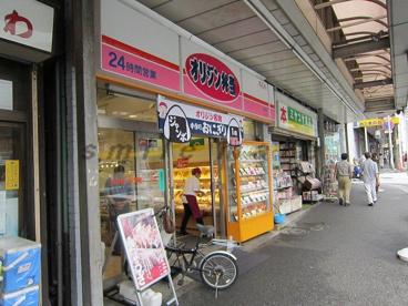 オリジン 六角橋店の画像1