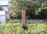 三所川親水公園