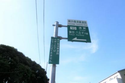 横浜横須賀道路 浦賀ICの画像1