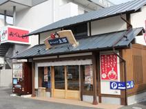 おべんとう太郎 鴨部本店