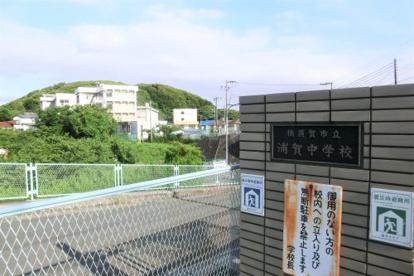 横須賀市立浦賀中学校の画像1