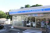 ローソン 横須賀浦賀三丁目店