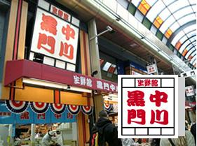 生鮮館黒門中川の画像1
