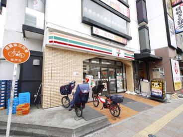 セブンイレブン 新松戸駅前店の画像1