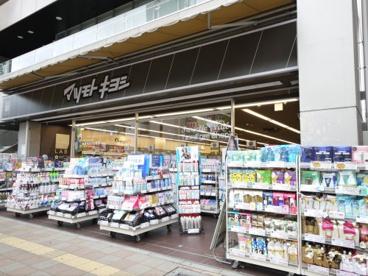 マツモトキヨシ matsukiyoLAB 新松戸駅前店の画像1