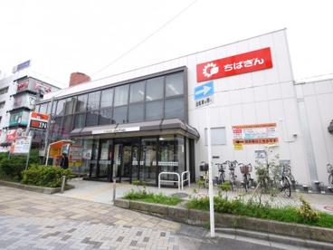 千葉銀行新松戸支店の画像1