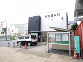 松戸警察署 新松戸交番