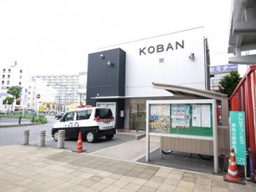 松戸警察署 新松戸交番の画像1