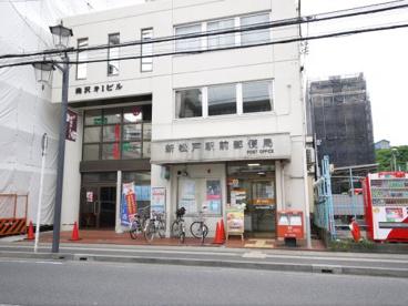 新松戸駅前郵便局の画像1