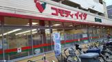 コモディイイダ 宮本町店