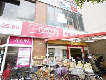 マックスバリュエクスプレス 新松戸店の画像1