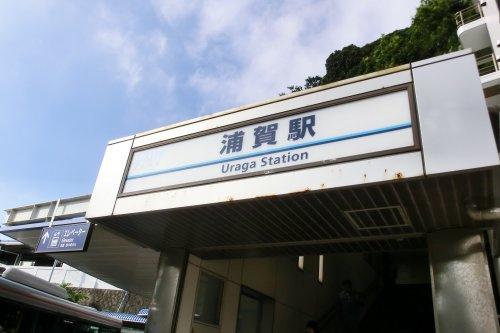 浦賀駅の画像
