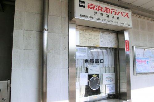京浜急行バス 浦賀案内所の画像